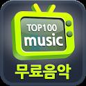 무료음악감상 음악방송 뮤직비디오 인기가요 - 음악세상 icon