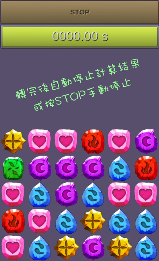 Turn the Gem (Training tool)- screenshot