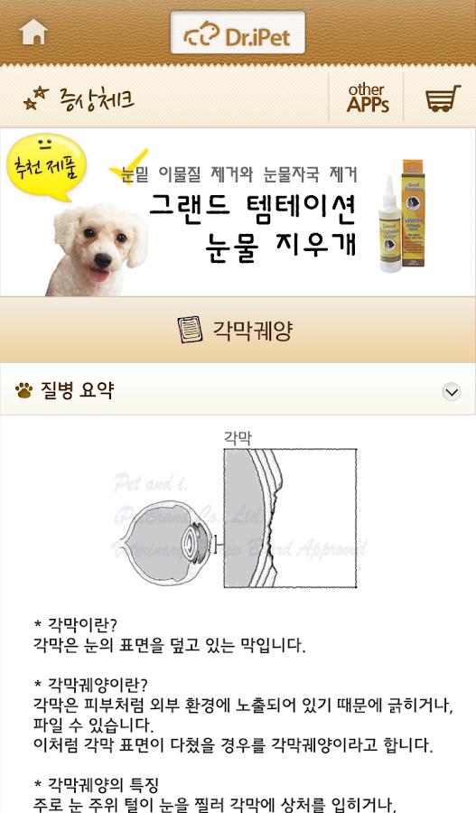 닥터 아이펫 [반려동물 1:1 모바일 동물병원]- screenshot