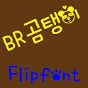 BRcutibear™ Korean Flipfont icon