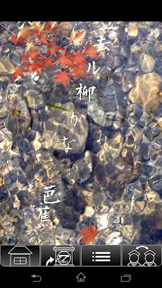 俳句-水ばしょうのおすすめ画像1