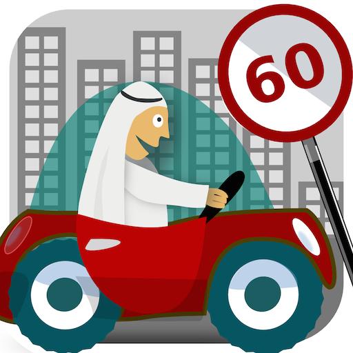 دفع مخالفات المرور والهجرة