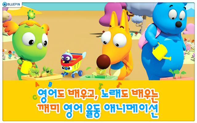 영어도 배우고, 노래도 배우는 깨미 영어 율동 동요 - screenshot