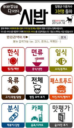 【免費生活App】시밥-APP點子