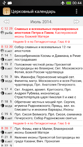 【免費書籍App】Russian Orthodox Calendar-APP點子