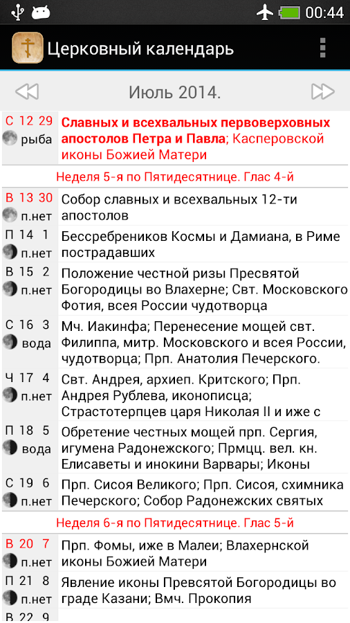 Russian Orthodox Calendar- screenshot