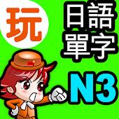 玩日語單字:一玩搞定!用遊戲戰勝日語能力試N3單詞-發聲版