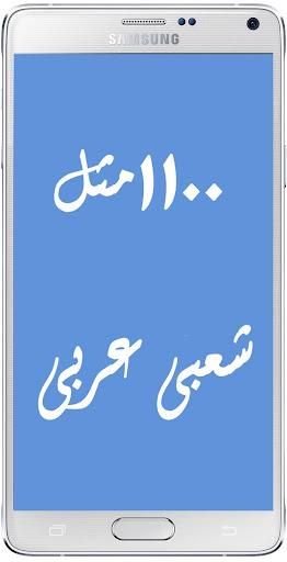 1100 such a popular Arabic