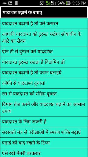 Yadhast Badhaye - Hindi