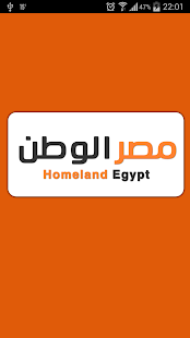 مصر الوطن - Homeland Egypt - screenshot thumbnail