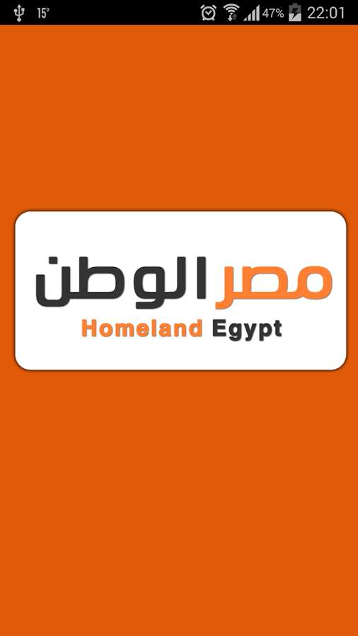 ‫مصر الوطن - Homeland Egypt‬‎- screenshot