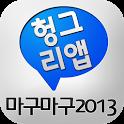 마구마구2013 공략커뮤니티 헝그리앱 icon