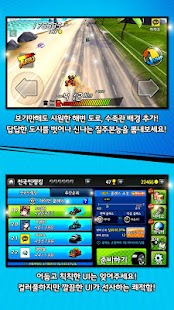 다함께 차차차 for Kakao - screenshot thumbnail