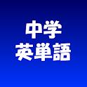 中学英単語チェック icon