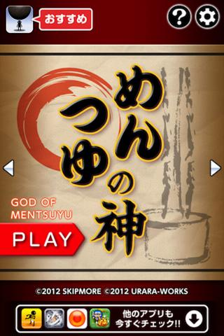 God of Mentsuyu: Japanese nood- screenshot