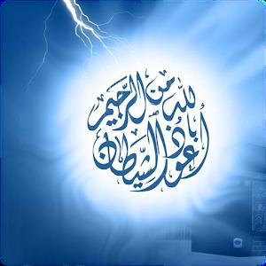 Seerat-un-Nabi(SAW) - Mp3-Urdu on Google Play Reviews | Stats