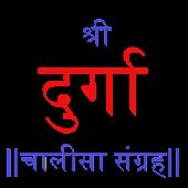 Shree Durga Chalisa Sangrah
