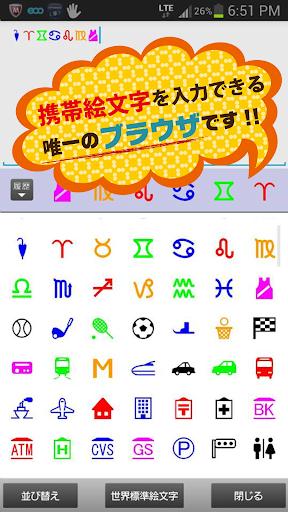 【免費通訊App】NatorHDブラウザ 絵文字・顔文字・シークレット対応!-APP點子