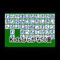 KidsHiragana50on(free) icon