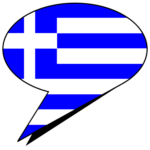Говорить по-гречески Полная LOGO-APP點子