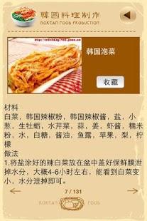 玩生活App|韩国料理免費|APP試玩
