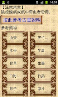 Chinese Medicine Life- screenshot thumbnail