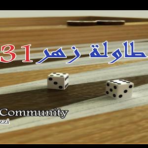BACKGAMMON 31 – طاولة زهر نرد for PC and MAC