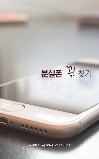 분실폰찾기 SBS보도됨 원격으로 잠그고 습득자와 협상
