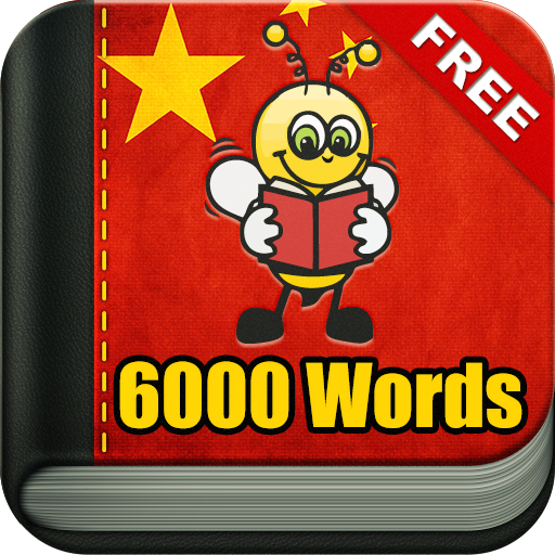 Learn Chinese - 6,000 Words