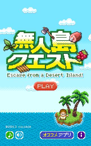 玩免費角色扮演APP 下載無人島クエスト - 脱出への挑戦 app不用錢 硬是要APP
