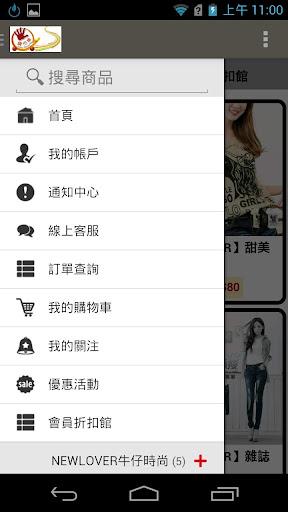 手購市集 生活 App-愛順發玩APP