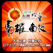 2014台灣燈會馬耀南投