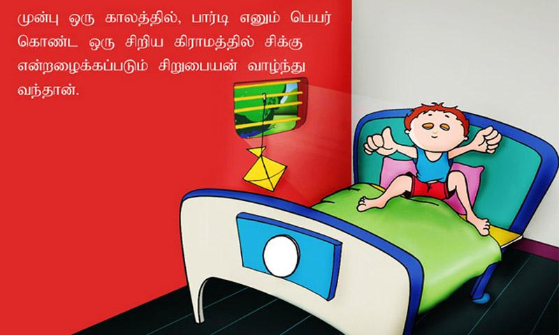 Tamil Kids Story By Pari :02- screenshot