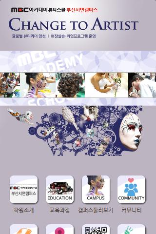 【免費教育App】MBC아카데미뷰티스쿨 부산서면캠퍼스 부산미용학원 추천-APP點子