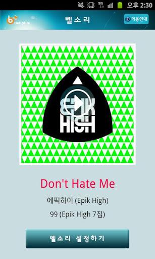 벨소리 : Don′t Hate Me [에픽하이]