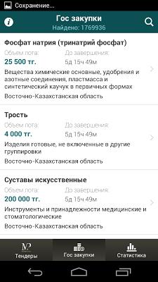 Mp.kz - Тендеры и госзакупки - screenshot