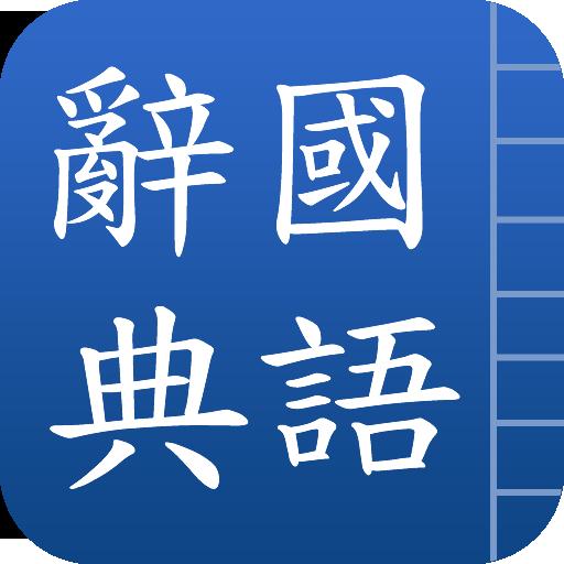 國語辭典 LOGO-APP點子