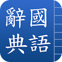 國語辭典 icon