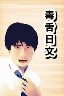 玩免費工具APP|下載毒舌日文 -日文壞話 - app不用錢|硬是要APP