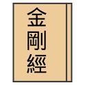 金剛經 icon