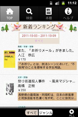 inko(インディー文庫)- screenshot