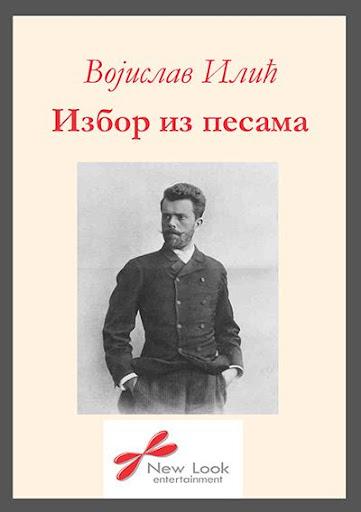 Izbor iz pesama V. Ilića