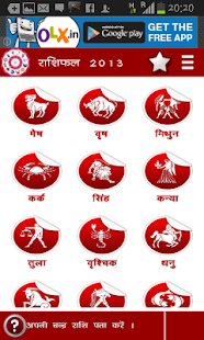 Horoscope 2014 FREE - screenshot thumbnail