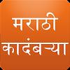 Marathi Books (Kadambari)