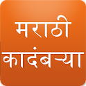 Marathi Books and Sahitya icon