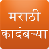 Marathi Books and Sahitya