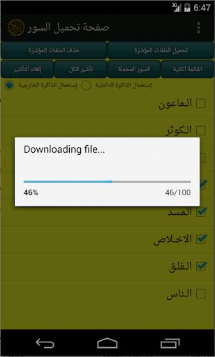القرآن الكريم - خالد أبو شادي