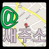 새주소/도로명주소/우편번호 검색 변환