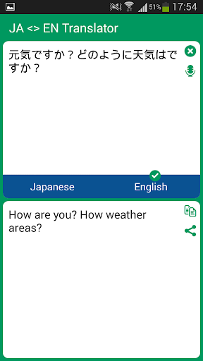 玩教育App|日本語 - 英語翻訳。免費|APP試玩