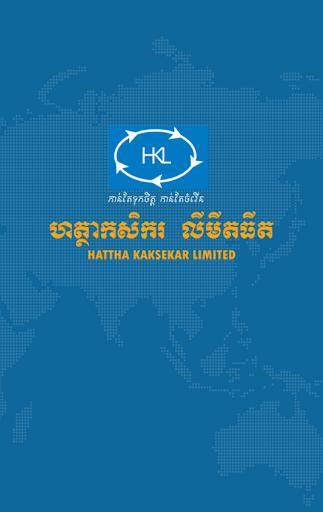 HKL Mobile Banking